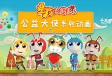益智动画片《星际小蚂蚁公益大使》全48集 国语版 高清/FLV/358M 动画片星际小蚂蚁全系列下载-儿童动画网