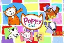 儿童动画片《波比猫 Poppy Cat》第一季全52集 国语版 高清/MP4/2.04G 动画片波比猫全集下载-儿童动画网