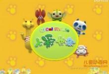 儿童动画片《七彩世界》全26集 国语版 高清/MP4/1.37G 动画片七彩世界全集下载-儿童动画网