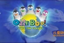 儿童动画片《嘘!企鹅来了之企鹅爱地球 Ozie Boo! Save The Planet》全78集 国语版 高清/MP4/1.45G 动画片企鹅来了全集下载-儿童动画网