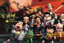 益智动画片《家有酒神》全52集 国语版 高清/MP4/2.83G 动画片家有酒神全集下载-儿童动画网