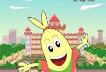 儿童动画片《吉祥宝宝》第一季全26集 国语版 高清/MP4/827M 动画片吉祥宝宝全集下载-儿童动画网