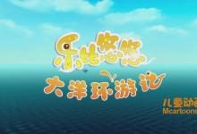 儿童动画片《乐比悠悠大洋环游记》全52集 国语版 720P/MP4/4.15G 动画片乐比悠悠系列全集下载-儿童动画网