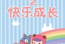 儿童益智动画片《乐比悠悠教育系列之快乐成长》全52集 国语版 720P/MP4/4.15G 动画片乐比悠悠系列全集下载-儿童动画网