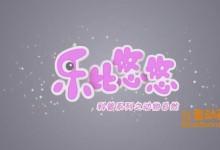 儿童益智动画片《乐比悠悠系列之动物自然》全52集 国语版 高清/MP4/1.41G 动画片乐比悠悠系列全集下载-儿童动画网
