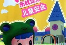 儿童益智动画片《乐比悠悠系列之安全教育》全52集 国语版 高清/MP4/1.4G 动画片乐比悠悠系列全集下载-儿童动画网