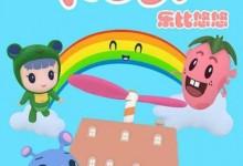 儿童益智动画片《乐比悠悠教育系列》全4部共240集 国语版 高清/MP4/9.81G 动画片乐比悠悠系列全集下载-儿童动画网