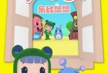 儿童益智动画片《乐比悠悠 Rubi》第二季全52集 国语版 高清/MP4/1.8G 动画片乐比悠悠系列全集下载-儿童动画网