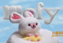 儿童动画片《棉花小兔 Mofy》全52集 国语版52集+英语版52集 高清/MP4/2.8G 动画片Mofy棉花小兔全集下载-儿童动画网