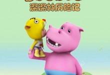 儿童动画片《深深林历险记 TIGER DOUDOU》全52集 国语版 高清/MP4/2.24G 动画片深深林历险记全集下载-儿童动画网