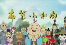 儿童益智动画片《布袋小和尚 The Legend of Little Buddha》第一季全52集 国语版 高清/MP4/2.62G 动画片布袋小和尚全集下载-儿童动画网