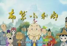 儿童益智动画片《布袋小和尚 The Legend of Little Buddha》第二季全52集 国语版 高清/MP4/2.62G 动画片布袋小和尚全集下载-儿童动画网