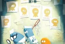 儿童动画片《橙宝快跑 LAMPUT》全二季共46集 国语版 高清/MP4/110M 动画片橙宝快跑全集下载-儿童动画网