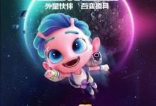 儿童益智动画片《哈喽!葡星人 Hello PU Nebula》第一季全26集 国语版 高清/MP4/1.78G 动画片葡星人全集列下载-儿童动画网