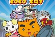 儿童益智动画片《吉祥猫可可 CoCo Cat》全26集 国语版 高清/MP4/1.31G 动画片吉祥猫可可全集下载-儿童动画网