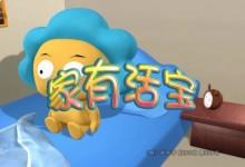 儿童动画片《家有活宝》第二季全42集 国语版 高清/MP4/903M 动画片家有活宝全集下载-儿童动画网