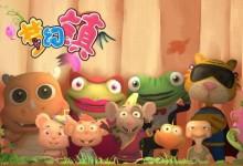 儿童益智动画片《梦幻镇》全6部共208集 国语版 高清/MP4/10.65G 动画片梦幻镇全集下载-儿童动画网