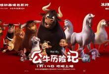 动画电影《公牛历险记 Ferdinand》英语中字 1080P/MP4/2.36G 动画电影公牛历险记下载-儿童动画网
