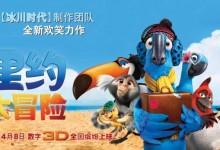动画电影《里约大冒险 Rio》国英双语中字 720P/MKV/2G 动画电影里约大冒险下载-儿童动画网