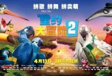 动画电影《里约大冒险2 Rio2》国英双语中字 720P/MKV/2G 动画电影里约大冒险下载-儿童动画网