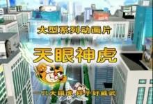 儿童动画片《天眼神虎》第二部全26集 国语版 高清/MP4/2.4G 动画片天眼神虎全集下载-儿童动画网