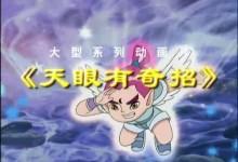 儿童动画片《天眼有奇招》全3部共156集 国语版 高清/MP4/12.79G 动画片天眼有奇招全集下载-儿童动画网