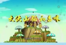儿童动画片《大侠山猫和吉咪》第一季全52集 国语版 高清/MP4/3.43G 动画片大侠山猫和吉咪全集下载-儿童动画网