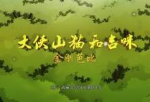 儿童动画片《大侠山猫和吉咪》第二季全52集 国语版 高清/MP4/3.5G 动画片大侠山猫和吉咪全集下载-儿童动画网
