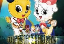 儿童动画片《山猫和吉咪之拼图密码》全52集 国语版 720P/FLV/7.14G 动画片山猫和吉咪之拼图密码全集下载-儿童动画网