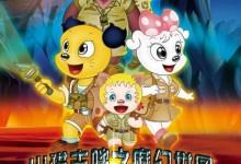 儿童动画片《山猫和吉咪之魔幻拼图》全52集 国语版 720P/FLV/7.28G 动画片山猫和吉咪之魔幻拼图全集下载-儿童动画网