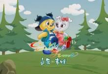 儿童动画片《山猫吉米之快乐篇》全108集 国语版 720P/MP4/6.05G 动画片山猫吉米之快乐篇全集下载-儿童动画网