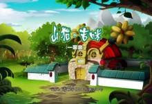 儿童动画片《山猫和吉咪 之一家亲》全108集 国语版 720P/FLV/11.3G 动画片山猫和吉咪之一家亲全集下载-儿童动画网