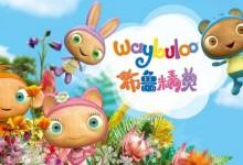 儿童益智动画片《布鲁精灵 Waybuloo》第一季全50集 国语版 高清/MP4/5.49G 动画片布鲁精灵全集下载-儿童动画网