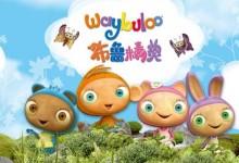 儿童益智动画片《布鲁精灵 Waybuloo》第三季全50集 国语版 高清/MP4/5.6G 动画片布鲁精灵全集下载-儿童动画网