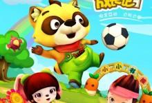 儿童教育动画片《大吉成长记》第一季全51集 国语版 高清/MP4/2.87G 动画片大吉成长记全集下载-儿童动画网