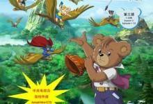 儿童益智动画片《杰米熊之甜心集结号 Candy Bugle Call of JM Bearr》全52集 国语版 高清/MP4/2.55G 动画片杰米熊之甜心集结号全集下载-儿童动画网