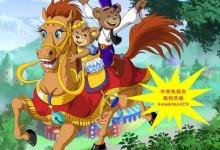儿童益智动画片《杰米熊之魔幻马戏团 Magic Circus of JM Bear》全52集 国语版 高清/MP4/2.92G 动画片杰米熊之魔幻马戏团全集下载-儿童动画网
