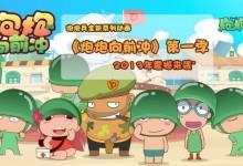 儿童配音漫画《炮炮向前冲》全64集 国语版 高清/MP4/188M 动画片炮炮向前冲全集下载-儿童动画网