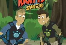 美国益智动画片《动物兄弟 Wild Kratts》第四季全26集 国语版 720P/MP4/2.3G 动画片动物兄弟全集下载-儿童动画网