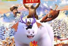 动画电影《熊出没大电影:熊出没之雪岭熊风 2015》国语版 720P/MP4/1.79G 动画片熊出没之雪岭熊风下载-儿童动画网