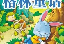 儿童有声故事《格林童话》全213集 国语版 MP3/470M 儿童有声故事 格林童话 全集下载-儿童动画网