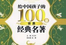 儿童有声故事《影响世界的100部经典名著》全100集 国语版 MP3/2.81G 100部经典世界名著MP3全集下载-儿童动画网