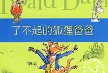 儿童有声故事《了不起的狐狸爸爸》国语版 MP3/40M 罗尔德.达尔 了不起的狐狸爸爸 MP3全集下载-儿童动画网
