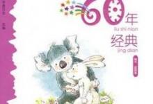 儿童有声故事《幼儿文学60年经典故事》全26集 国语版 MP3/147M 幼儿文学60年经典故事全集下载-儿童动画网