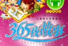 儿童有声故事《365夜童话故事》全52集 国语版 MP3/133M 365夜童话故事 全集下载-儿童动画网