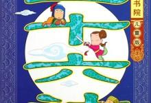 儿童有声故事《少儿版【三十六计】》全36集 国语版 MP3/34M 少儿版 三十六计 故事MP3全集下载-儿童动画网