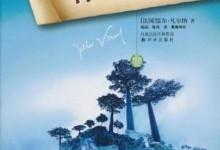 儿童有声故事《神秘岛》全74集 国语版 MP3/374M 凡尔纳科幻经典名著 神秘岛 MP3故事全集下载-儿童动画网