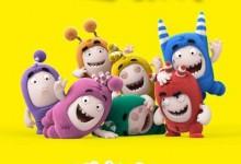儿童动画片《奇宝萌兵 Oddbods》第一季全224集 无对白 高清/MP4/939M 动画片奇宝萌兵全集下载-儿童动画网