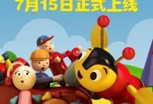 儿童益智动画片《嗡嗡蜂巴帝 Buzzy Bee》全52集 中文版52集+英文版52集 高清/MP4/2.96G 动画片嗡嗡蜂巴帝全集下载-儿童动画网