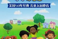 儿童益智动画片《小小探索家 Little People》全52集 国语版 高清/MP4/3G 动画片小小探索家全集下载-儿童动画网